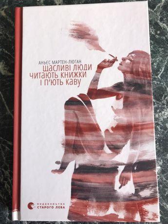 Аньєс Мартен-Люган - Щасливі люди читають книжки і п'ють каву