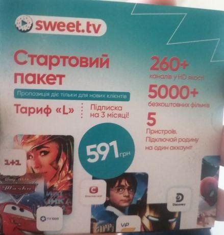 Стартові пакети Sweet. tv