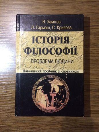 Філософія історія філософії навчальний посібник история философии