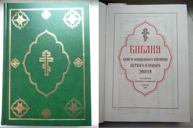 Библия. Книги Священного Писания Ветхого и Нового Завета (Москва)
