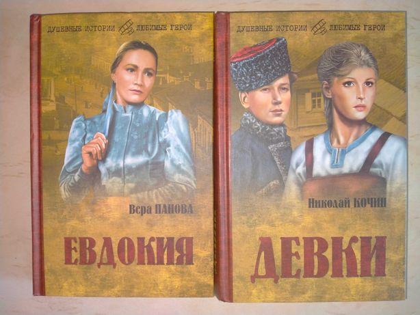 Николай КочинДевки ,  Вера ПановаЕвдокия
