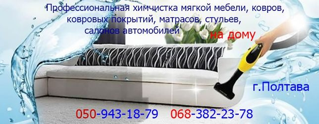 Химчистка мебели, дивана, ковров, ковролина , матраса на дому