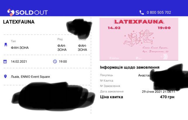 Квитки LATEXFAUNA - 2 шт