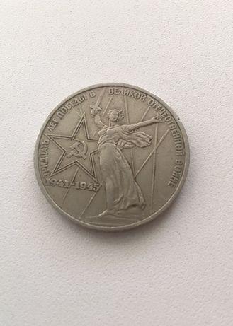 Монета 30 лет победы в Великой Отечественной войне