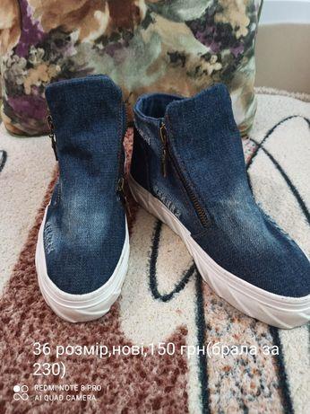 Детская и взрослая обувь
