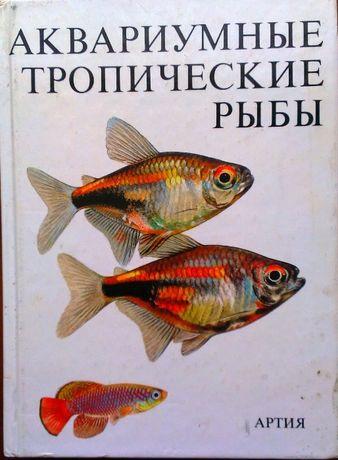 Аквариумные тропические рыбы_Артия_1984+подарок