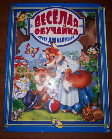 Детские книги. Сказки. Энциклопедии