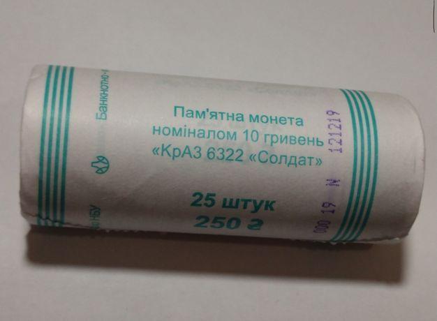 РОЛ-25 ШТУК--КрАЗ-6322 Солдат 10 грн. 2019р
