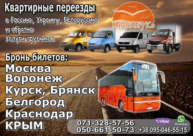 Пассажирские перевозки в Россию,UA и обратно. Квартирные переезды в РФ