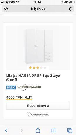 Шкаф jysk ламинированное дсп hagendrup