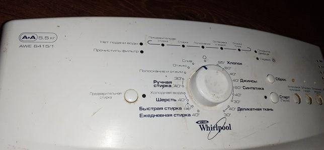 Запчасти whirpool AWE6415/1
