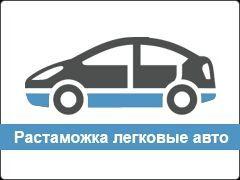Растаможка легковых авто, ЕВРОблях евробляхи, таможенный брокер Херсон