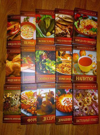 Кулинария от А до Я, 15 томов.