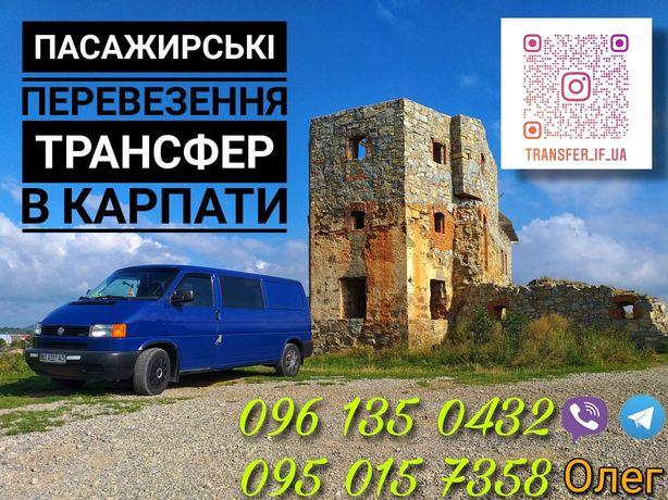 Трансфер, міжміське таксі, пасажирські перевезення, екскурсії