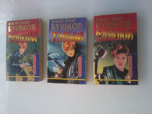 """Бушков: """"Бешеная"""",""""Танец бешеной"""",""""Капкан для бешеной""""-классные книги!"""