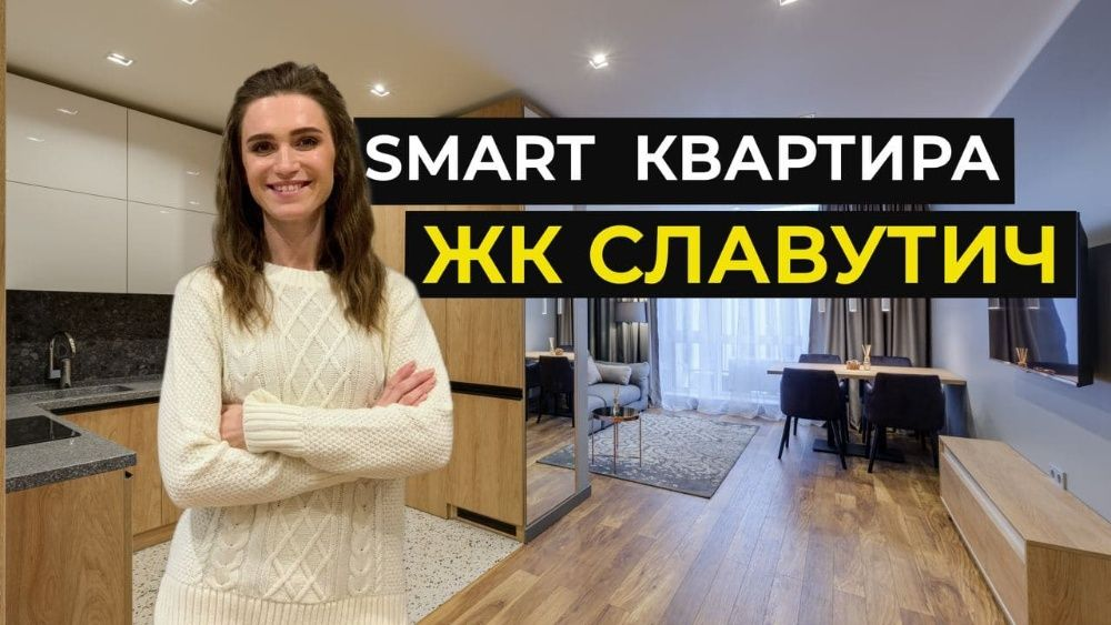 ЖК Славутич SMART квартира Киев - изображение 1
