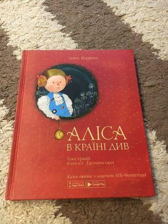 Новая книга Алиса в стране чудес