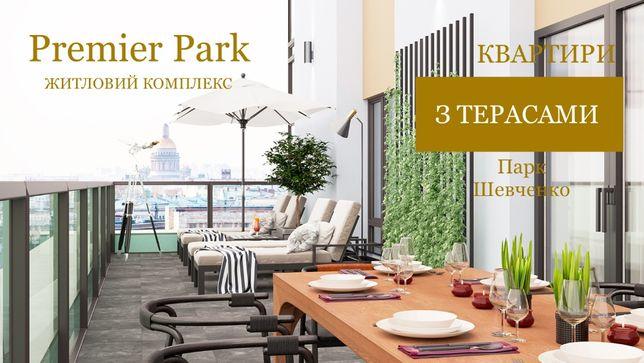 Квартира с террасой ЖК Premier Park ул. Фучика, парк Шевченко, новостр