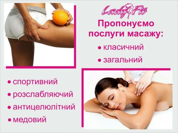 """Послуги масажу у фітнес-клубі """"Lady Fit"""""""