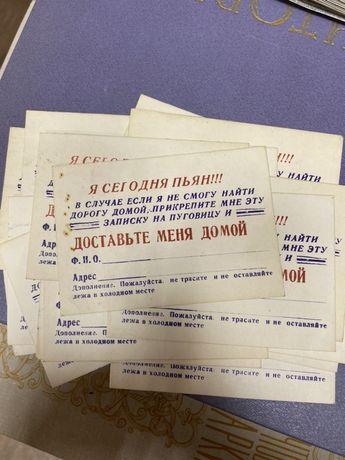 Картонная табличка из СССР
