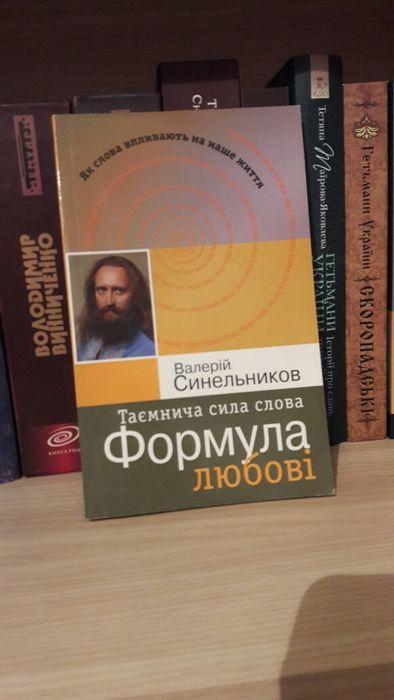 Валерій Синельемков. Таємнича сила слова. Формула любові. Тернополь - изображение 1