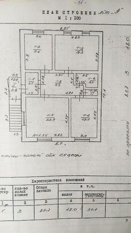 Продам просторный дом