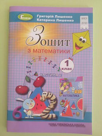 Зошит з математики 1 клас Лишенко,2 частина