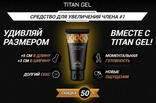 Скидка -50% TITAN GEL GOLD для увеличения члена лубрикант Титан Гель!
