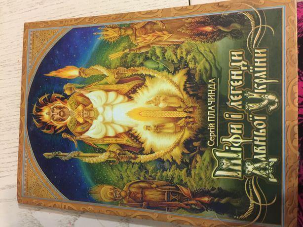 Книга Мифы и легенды Древней Украины Сергей Плачинда