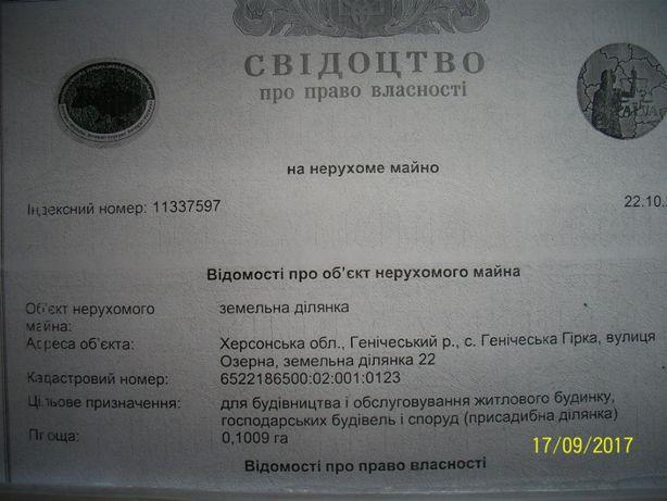 Продам участки на Азовском море