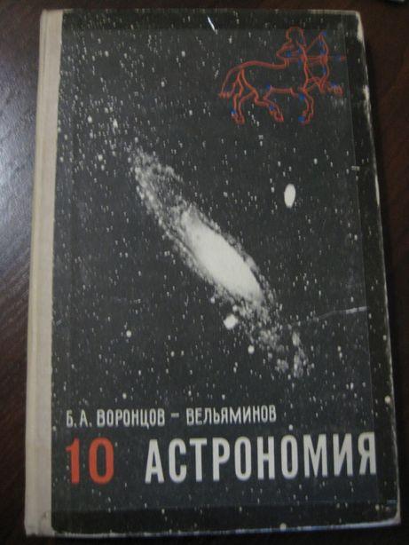 Астрономия с Картой неба,