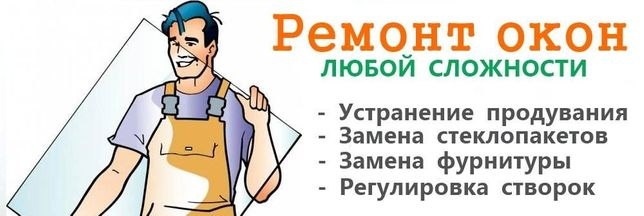 Ремонт, регулировка окон, дверей м/пласт, роллет Луганск. Стеклопакеты