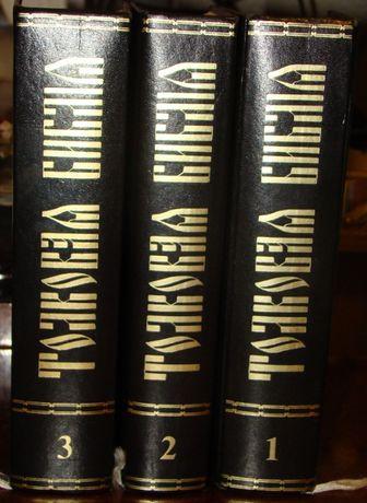 Толковая Библия А.П.Лопухина 3-и тома