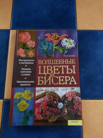 """Книга """"Волшебные цветы из бисера"""""""