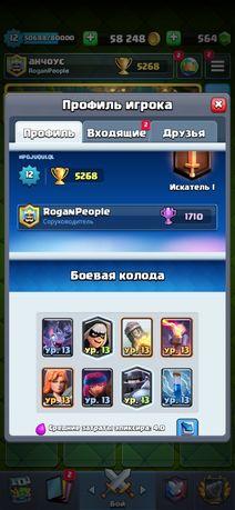 Clash Royale аккаунт