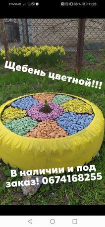 Цветная щебень. 15 грн