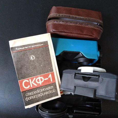SKF-1 stereoskopia stereoskopowy 3D