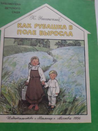 Константин Ушинский - Как рубашка в поле выросла