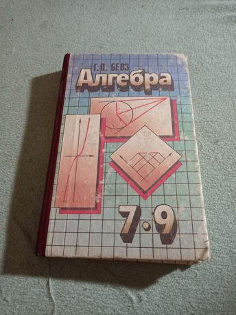Підручник Алгебра Бевз 7-9 класс