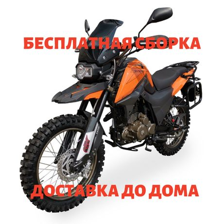 Мотоцикл shineray x-trail 250 enduro 2020. Доставка домой !