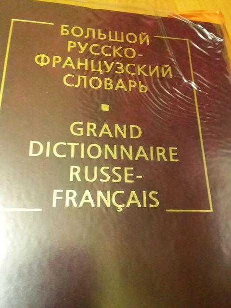 Словарь русско-французский