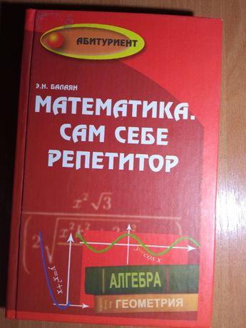 """Математика. Сам себе репетитор"". Е. Н. Балаян 2004г, (рус. яз)"