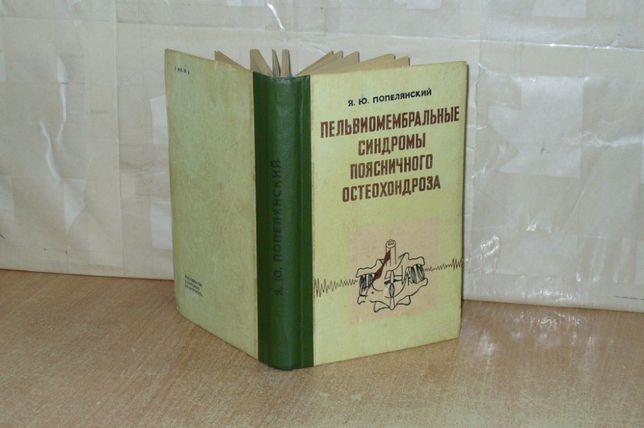 Попелянский Я. Пельвиомембральные синдромы поясничного остеохондроза