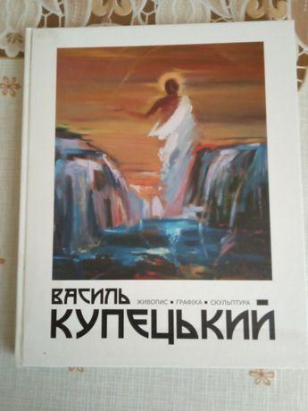Альбом «Василь Купецький. Живопис. Скульптура. Графіка»