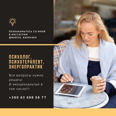 Психология, консультация психолога офлайн и онлайн в Украине.