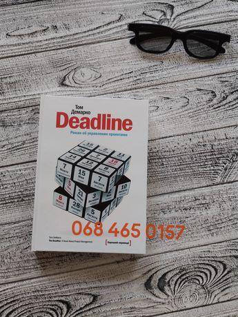 Книга Deadline. Роман об управлении проектами. Том ДеМарко