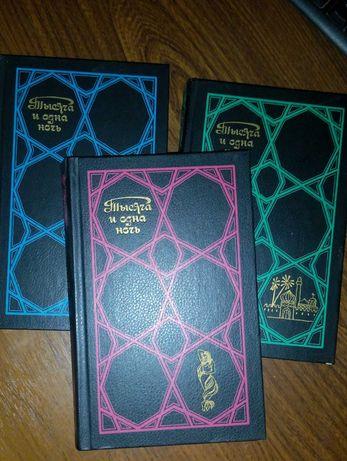 Книга 1000 и 1 ночь