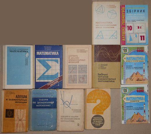Книги по математике, физике для поступающих в вузы