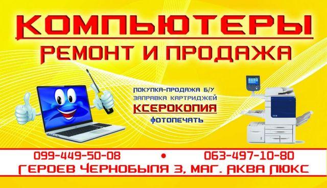 Продажа и ремонт компьютерной техники