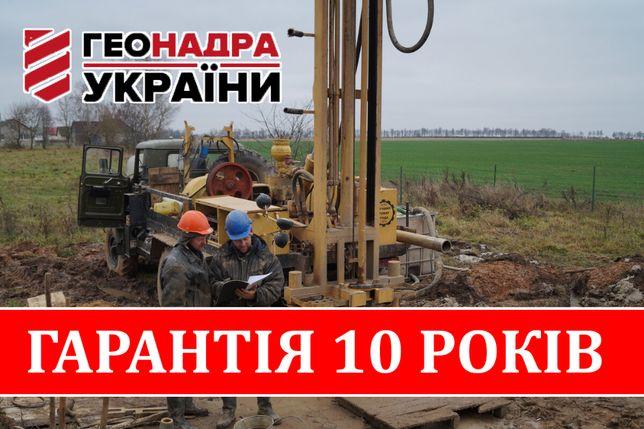 Бурение скважин Буріння свердловин Ружин Білилівка Бистрик Мовчанівка